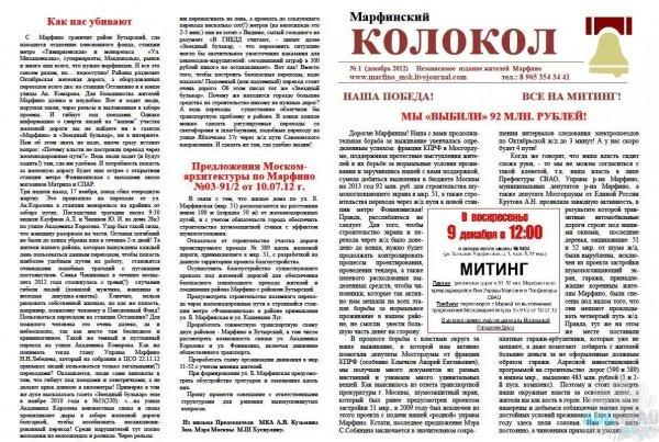 Марфинский  колокол  № 1 - Декабрь 2012 - Независимое издание жителей Марфино