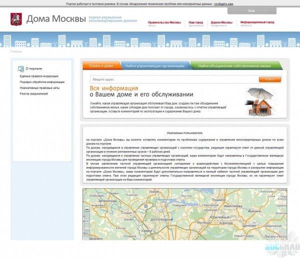Портал Дома Москвы
