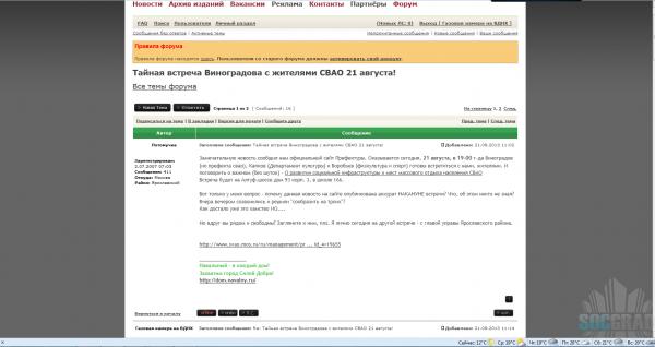форума издательства ЗБ