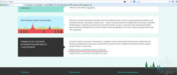 график встреч чиновников мэрии с москвичами
