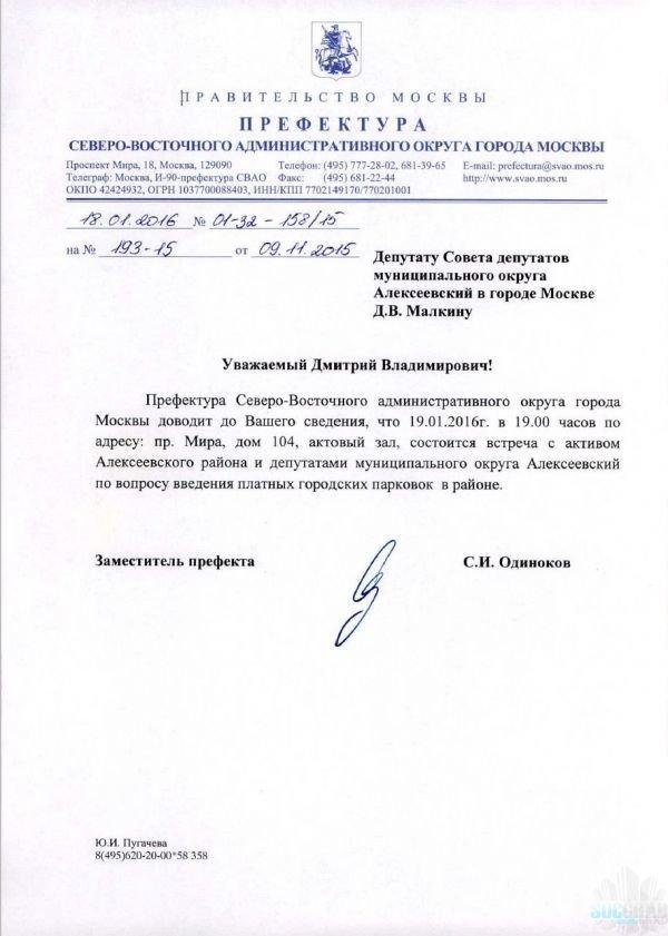 Зарплата председателя совета директоров