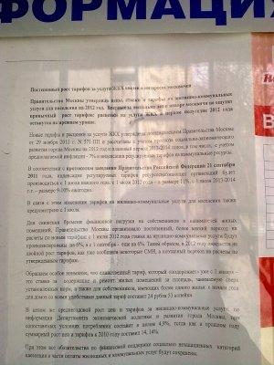 рост тарифов ЖКУ введен в интересах москвичей