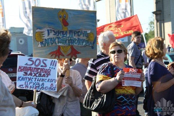 Митинг жителей Москвы в защиту экологии