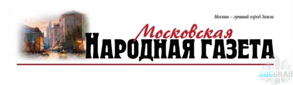 Московская народная газета