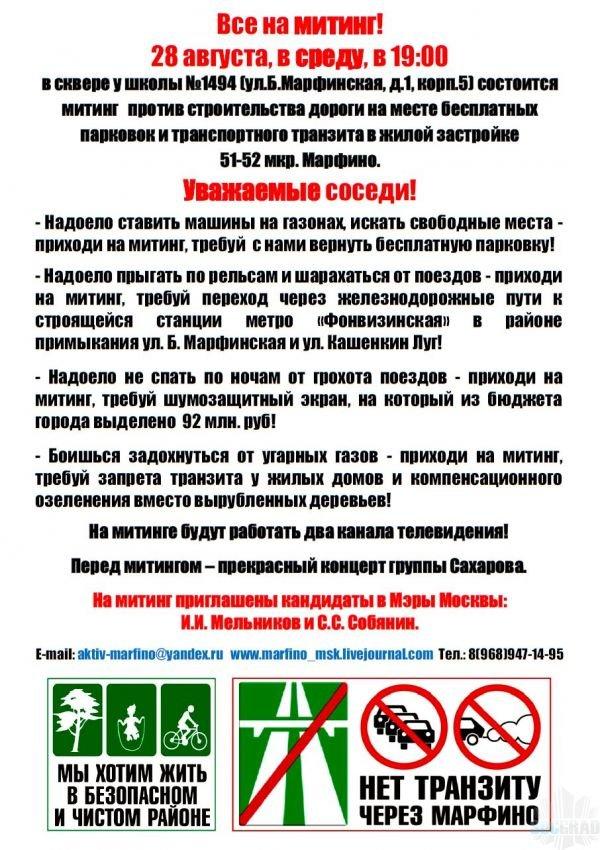 Митинг против строительства дорог вместо гостевых парковок Марфино