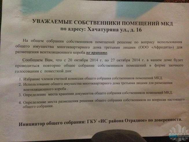 образец протокола заочного голосования собственников мкд - фото 9
