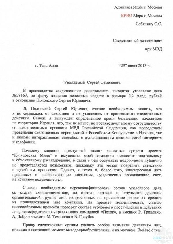 Письмо Полонского Собянину и ворам