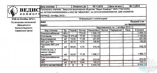 Квитанция Ведис_Комфорт октябрь 2012 г.