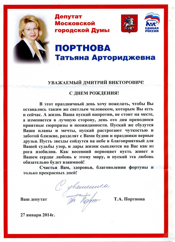 Поздравлением депутатам