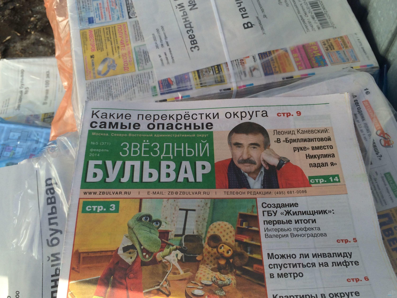 Новости СВАО Москвы ( zbulvar) | Twitter