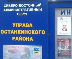 Предвыборная агитация кандидата Теличенко на стенде информации Управы Останкино
