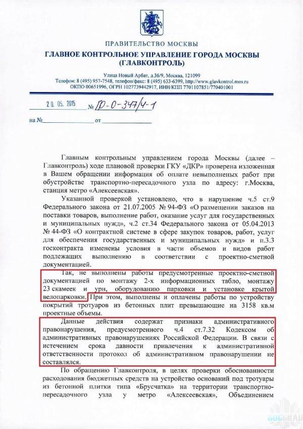 Характеристику с места работы в суд Алексеевская форма ндфл 3 в 2019 году