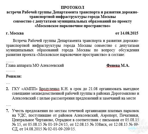 Характеристику с места работы в суд Алексеевская купить трудовой договор Стасовой улица