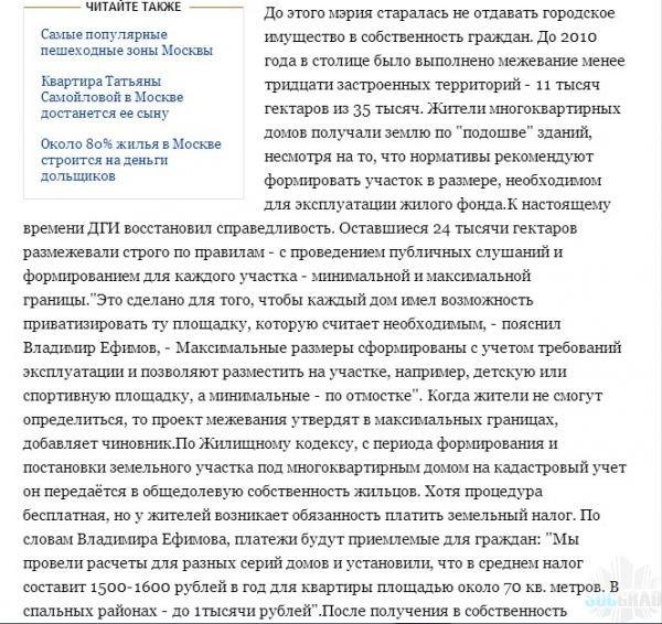 Интервью Ефимова1