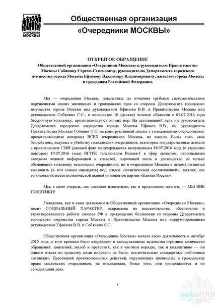 Жалоба в департамент имущества города москвы